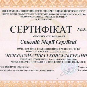 certificate-psychosomatics