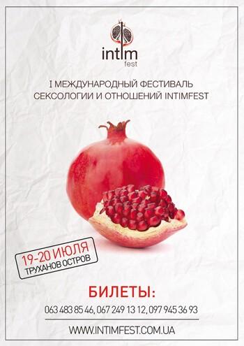 Мастер-класс «Запретный плод» на Intimfest